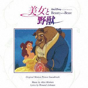 CD 美女と野獣 オリジナル・サウンドトラック 日本語版