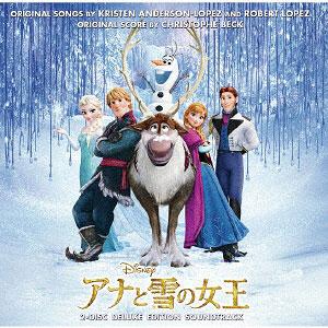 CD アナと雪の女王 オリジナル・サウンドトラック -デラックス・エディション-