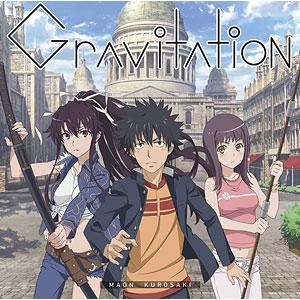 CD 黒崎真音 / Gravitation 初回限定アニメ盤 DVD付 (TVアニメ「とある魔術の禁書目録III」オープニングテーマ)