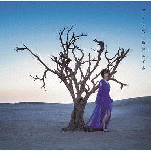 CD 藍井エイル / アイリス通常盤(TVアニメ ソードアート・オンライン アリシゼーション EDテーマ)