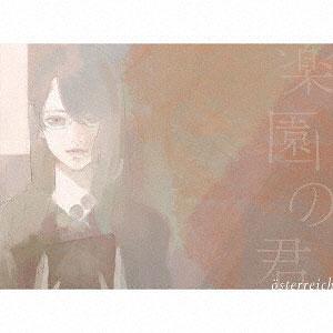 CD osterreich / 楽園の君 DVD付 (TVアニメ 東京喰種トーキョーグール:re 第2期 EDテーマ)