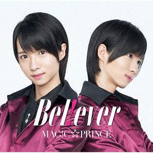 CD MAG!C☆PRINCE / 「B e l ! e v e r」 西岡健吾盤