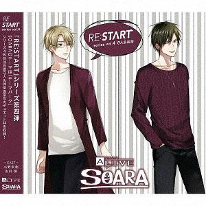 CD 在原守人、神楽坂宗司(CV:小野友樹、古川慎) / ALIVE SOARA 「RE:START」シリーズ(4)
