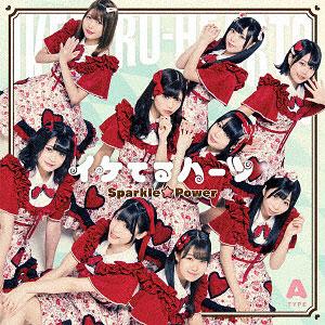 CD イケてるハーツ / Sparkle☆Power 通常盤A (TVアニメ「ぱすてるメモリーズ」EDテーマ)
