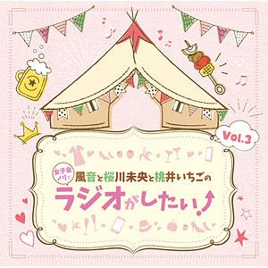 CD DJCD「風音と桜川未央と桃井いちごの女子会ノリでラジオがしたい!」Vol.3