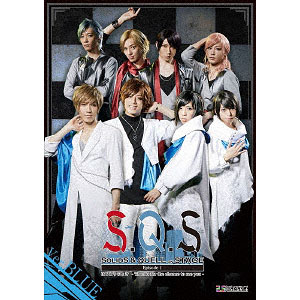 BD 2.5次元ダンスライブ S.Q.S(スケアステージ) Episode1「はじまりのとき -Thanks for the chance to see you-」 BLUE Ver.
