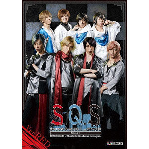 BD 2.5次元ダンスライブ S.Q.S(スケアステージ) Episode1「はじまりのとき -Thanks for the chance to see you-」 RED Ver.