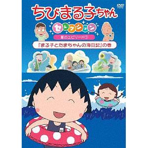 DVD ちびまる子ちゃんセレクション 『まる子とたまちゃんの海日記』の巻