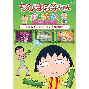 DVD ちびまる子ちゃんセレクション 『まる子のアイディア工作』の巻