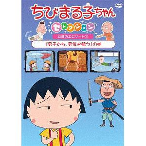 DVD ちびまる子ちゃんセレクション 『男子たち、男気を競う』の巻
