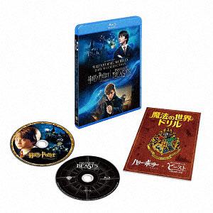 BD ハリー・ポッターと賢者の石&ファンタスティック・ビーストと魔法使いの旅 入学セット