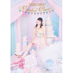 DVD 田村ゆかり BIRTHDAY LIVE 2018 *Tricolore Plaisir*
