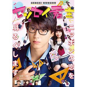 DVD センセイ君主 豪華版