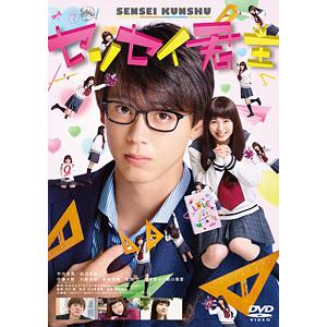 DVD センセイ君主 通常版