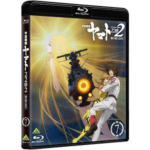 BD 宇宙戦艦ヤマト2202 愛の戦士たち 7 〈最終巻〉 (Blu-ray Disc)
