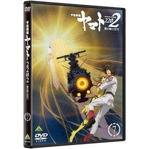 DVD 宇宙戦艦ヤマト2202 愛の戦士たち 7 〈最終巻〉