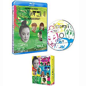 BD このマンガがすごい! 1巻 (Blu-ray Disc)