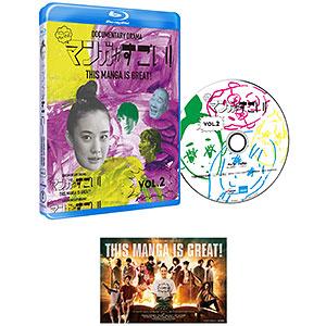 BD このマンガがすごい! 2巻 (Blu-ray Disc)