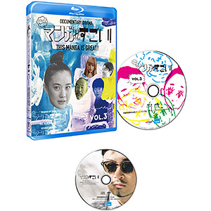 BD このマンガがすごい! 3巻 (Blu-ray Disc)