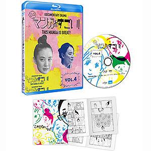 BD このマンガがすごい! 4巻 (Blu-ray Disc)