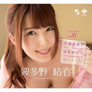 CJ SEXY CARD SERIES VOL.47 CJ 波多野結衣 OFFICIAL CARD COLLECTION ~平成最後もはたのだ ゴー!~ 12パック入りBOX