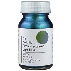 プリズムメタリック ターコイズグリーンライトブルー (宮沢模型流通限定)