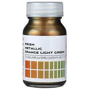 プリズムメタリック オレンジライトグリーン (宮沢模型流通限定)