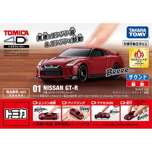 トミカ4D 01 日産 GT-R バイブラントレッド