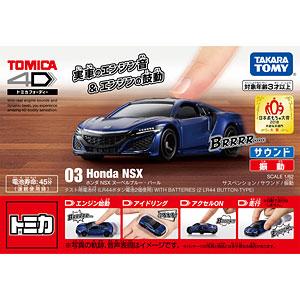 トミカ4D 03 ホンダ NSX ヌーベルブルー・パール
