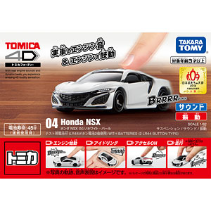 トミカ4D 04 ホンダ NSX カジノホワイト・パール
