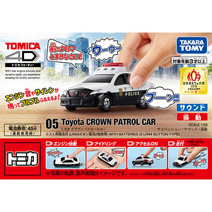 トミカ4D 05 トヨタ クラウン パトロールカー