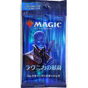 マジック:ザ・ギャザリング ラヴニカの献身 コレクター・ブースターパック 日本語版 パック