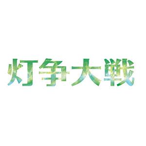 マジック:ザ・ギャザリング 灯争大戦 日本語版 プレインズウォーカーデッキ 2種セット