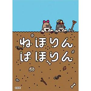 キャラクタースリーブ ねほりんぱほりん(A)(EN-728) パック