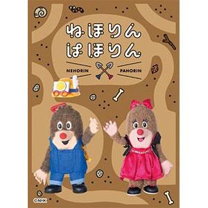 キャラクタースリーブ ねほりんぱほりん(B)(EN-729) パック