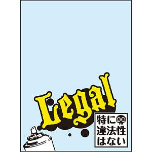 ブロッコリースリーブプロテクター[世界の名言] 「合法/Legal」 パック
