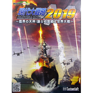 PCソフト 現代大戦略 2019~臨界の天秤!譲らぬ国威と世界大戦~