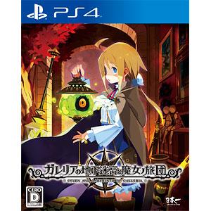 【特典】PS4 ガレリアの地下迷宮と魔女ノ旅団 通常版