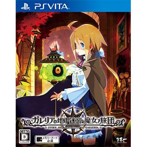 【特典】PS Vita ガレリアの地下迷宮と魔女ノ旅団 通常版