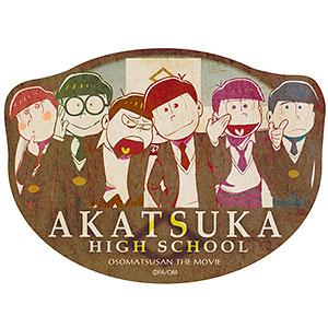 えいがのおそ松さん トラベルステッカー (7)赤塚高等学校
