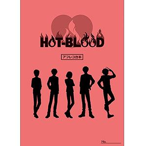 オンエア! 台本風ノート Hot-Blood