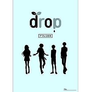 オンエア! 台本風ノート drop