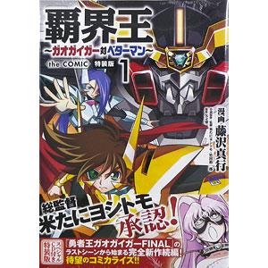 覇界王~ガオガイガー対ベターマン~ the COMIC (1) CD付特装版 (書籍)