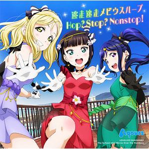 CD ラブライブ!サンシャイン!!The School Idol Movie Over the Rainbow 逃走迷走メビウスループ/Hop?Stop?Nonstop!