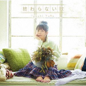 CD 井口裕香 / 終わらない歌 アーティスト盤 DVD付 (とある魔術の禁書目録III EDテーマ)