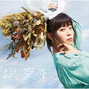CD 井口裕香 / おなじ空の下で アーティスト盤 DVD付