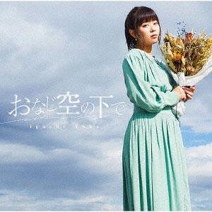 CD 井口裕香 / おなじ空の下で 通常盤