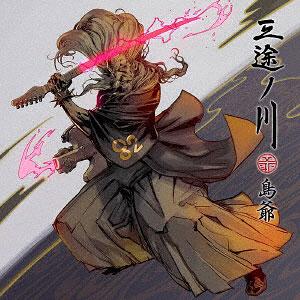 CD 島爺 / 三途ノ川 初回生産限定たまてBOX盤