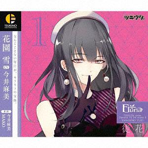 CD 花園雪(CV:今井麻美) / 「ツキウタ。」キャラクターCD・3rdシーズン2 花園雪「徒花」