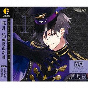 CD 睦月始(CV:鳥海浩輔) / キャラクターCD・4thシーズン2 睦月始「紫月夜」